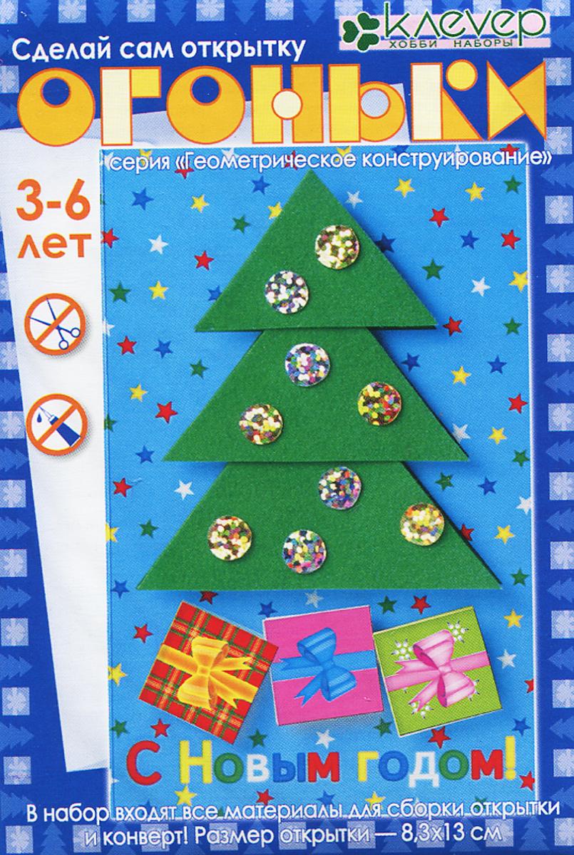 Набор для изготовления новогодней открытки ОгонькиАБ 23-500При помощи набора Огоньки вы сможете создать великолепную открытку из серии геометрическое конструирование. Эта оригинальная открытка, сделанная своими руками, приятно удивит в зимний праздник ваших близких и друзей. Набор включает все необходимое: картон, бархатную бумагу, открытку, самоклеющуюся пленку, объемную клейкую ленту, конверт, инструкцию на русском языке.