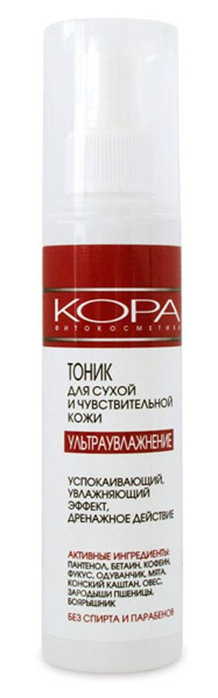 KOPA Тоник для лица Ультраувлажнение, для сухой и чувствительной кожи, 150 мл1119Тоник оказывает максимально щадящее действие на сухую и чувствительную кожу, мгновенно снимает ощущение стянутости, уменьшает стрессовую реакцию эпидермиса на воздействие внешней среды. Подготавливает кожу к более глубокому восприятию активных ингредиентов средств последующего косметического ухода. Эффективен в качестве компресса для кожи вокруг глаз. Бетаин, пантенол, фукус, одуванчик, зародыши пшеницы, овес, мята насыщают эпидермис питательными веществами и влагой, поддерживая оптимальный уровень увлажненности в течение дня, улучшают цвет лица. Кофеин оказывает тонизирующее, дренажное действие, уменьшая припухлость кожи. Боярышник, конский каштан обладают капилляроукрепляющим свойством, уменьшают интенсивность покраснения кожи. Товар сертифицирован.