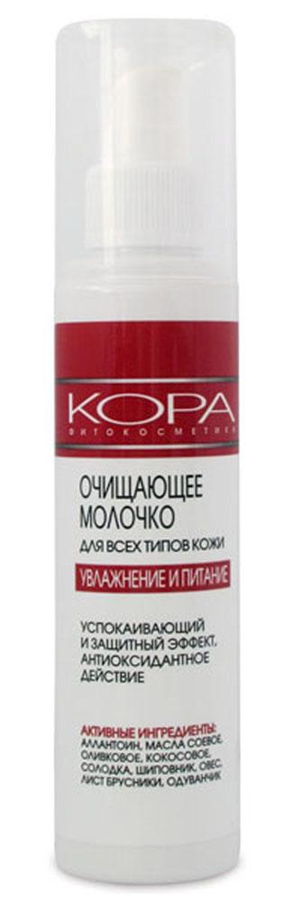 Кора Молочко для лица Увлажнение и питание, очищающее, для всех типов кожи, 150 мл1204Нежное молочко Увлажнение и питание предназначено для очищения кожи лица и шеи от загрязнений и декоративной косметики (в том числе с глаз). Особенно комфортно для молодой сухой и для зрелой кожи, так как не содержит агрессивных очищающих компонентов, не пересушивает кожу и не нарушает ее естественный защитный слой. Аллантоин интенсивно увлажняет и смягчает кожу, препятствует возникновению раздражения и шелушения. Растительные масла, Фитоэкстракты насыщают кожу питательными веществами и влагой, способствуют усилению ее защитных свойств, делают кожу эластичной, необыкновенно гладкой, улучшают цвет лица. Товар сертифицирован.