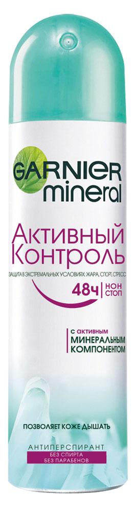 Garnier Дезодорант- антиперспирант спрей Mineral, Активный контроль, защита 48 часов, женский, 150 мл