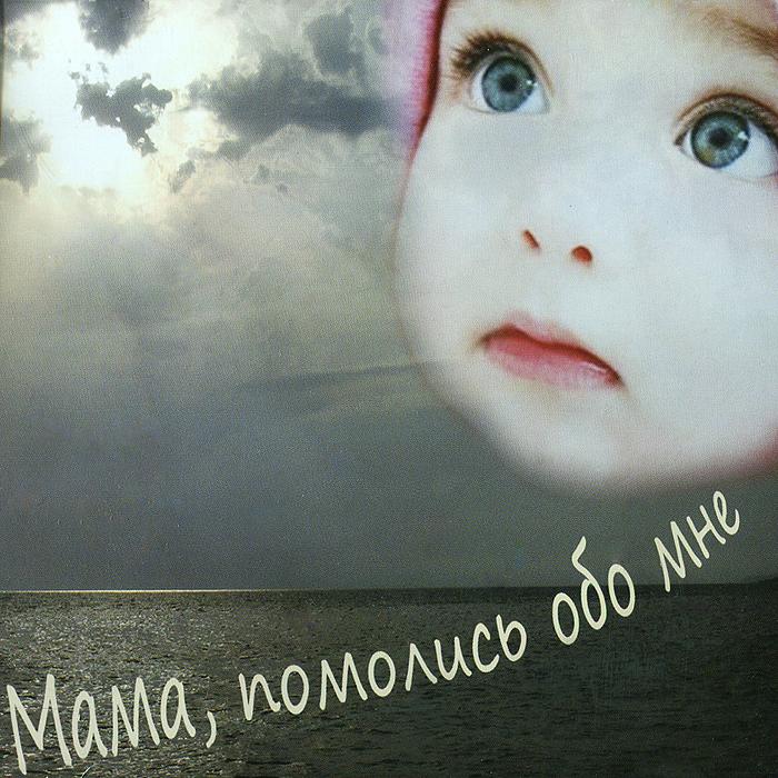 Zakazat.ru Мама, помолись обо мне