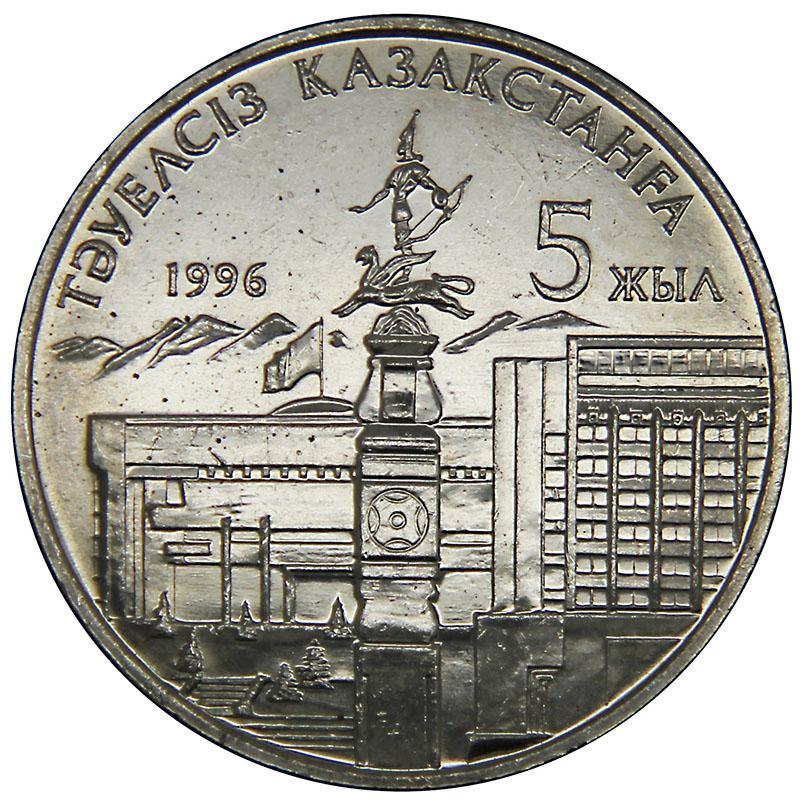 Монета номиналом 20 тенге 5 лет независимости Республики Казахстан. Казахстан, 1996 год211104Монета номиналом 20 тенге 5 лет независимости Республики Казахстан. Казахстан, 1996 год. Диаметр 3 см.