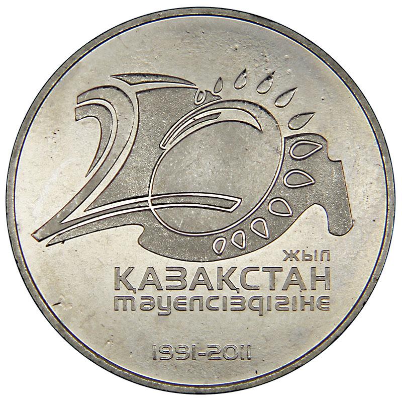 Монета номиналом 50 тенге 20 лет независимости Казахстана. Казахстан, 2011 год656Монета номиналом 50 тенге 20 лет независимости Казахстана. Казахстан, 2011 год Металл: Нейзильбер Диаметр: 31 мм Масса: 11,37 г Тираж: 50000 шт. Состояние: UNC (без обращения)