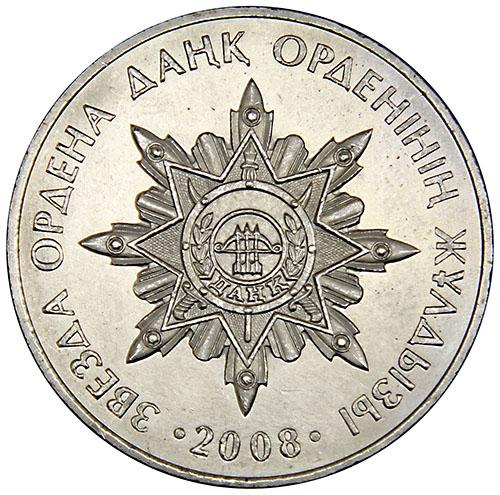 Монета номиналом 50 тенге Звезда ордена Данк. Казахстан, 2007 год656Монета номиналом 50 тенге Звезда ордена Данк. Казахстан, 2007 год Металл: Нейзильбер Диаметр: 31 мм Масса: 11,37 г Тираж: 50000 шт. Состояние: UNC (без обращения)