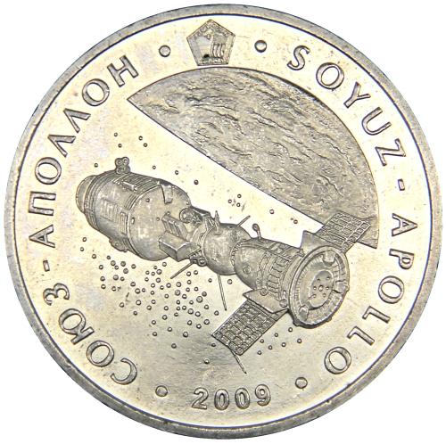 Монета номиналом 50 тенге Союз-Аполлон. Казахстан, 2009 год342618Монета номиналом 50 тенге Союз-Аполлон. Казахстан, 2009 год. Диаметр монеты 3,1 см. Сохранность хорошая.