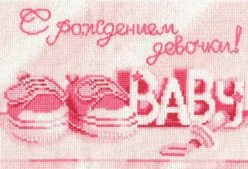 Набор для вышивания крестом С рождением девочки, 22 х 15 см544148