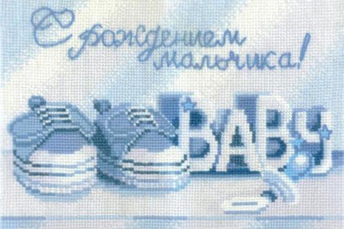 Набор для вышивания крестом С рождением мальчика, 22 см х 15 см544149