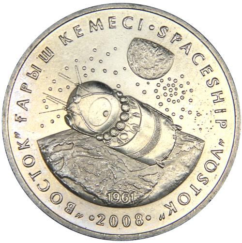 Монета номиналом 50 тенге Космический корабль Восток. Казахстан, 2008 год656Монета номиналом 50 тенге Космический корабль Восток. Казахстан, 2008 год Металл: Нейзильбер Диаметр: 31 мм Масса: 11,37 г Тираж: 50000 шт. Состояние: UNC (без обращения)