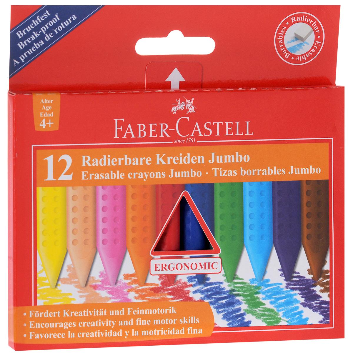 Восковые мелки Faber-Castell Radierbare Kreiden Jumbo, стирающиеся, 12 цветов122540Восковые мелки Faber-Castell Radierbare Kreiden Jumbo предназначены для рисования на картоне и бумаге. Утолщенный трехгранный корпус особенно удобен для детской руки. Мелки обеспечивают удивительно мягкое письмо, обладают отличными кроющими свойствами. Их можно затачивать и стирать как карандаш. Мелки не пачкаются, что позволит сохранить руки чистыми. В набор входят восковые мелки 12 ярких классических цветов.