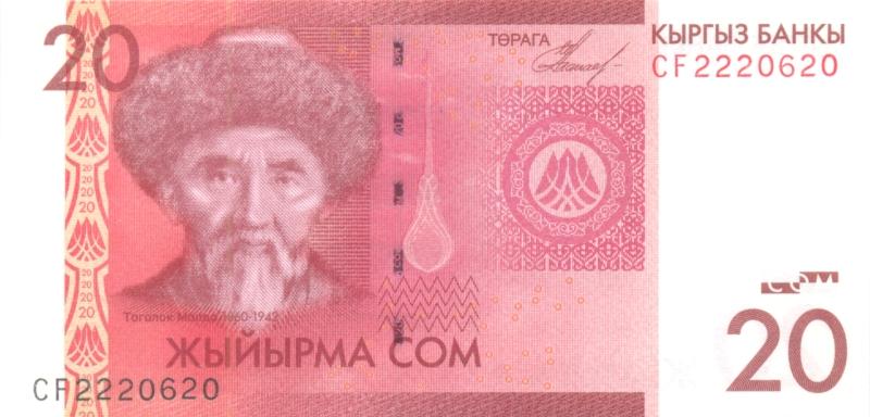 Банкнота номиналом 20 сом. Кыргызстан. 2009 год