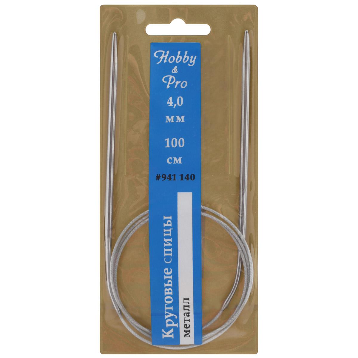Спицы Hobby & Pro, металлические, круговые, диаметр 4 мм, длина 100 см677204Спицы для вязания Hobby & Pro изготовлены из высококачественного металла. Кончики спиц закругленные. Спица к основанию сужается и имеет небольшой изгиб, который облегчает перекидывание петель. Спицы скреплены гибким металлическим шнуром.Спицы прочные, легкие, гладкие, удобные в использовании. Круговые спицы наиболее удобны для выполнения деталей и изделий, не имеющих швов. Короткими круговыми спицами вяжут бейки горловины, воротники-гольф, длинными спицами можно вязать по кругу целые модели. Вы сможете вязать для себя, делать подарки друзьям. Рукоделие всегда считалось изысканным, благородным делом. Работа, сделанная своими руками, долго будет радовать вас и ваших близких.