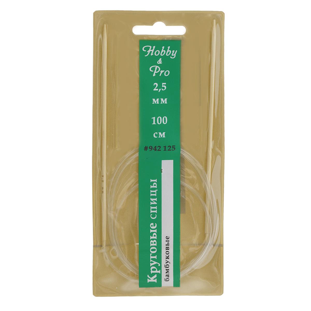 Спицы Hobby & Pro, бамбуковые, круговые, диаметр 2,5 мм, длина 100 см7700978Спицы для вязания Hobby & Pro изготовлены из натурального бамбука. Кончики спиц закругленные. Спицы скреплены гибким пластиковым шнуром. Круговые спицы наиболее удобны для выполнения деталей и изделий, не имеющих швов. Короткими круговыми спицами вяжут бейки горловины, воротники-гольф, длинными спицами можно вязать по кругу целые модели. Спицы прочные, легкие, гладкие, удобные в использовании. Вы сможете вязать для себя, делать подарки друзьям. Рукоделие всегда считалось изысканным, благородным делом. Работа, сделанная своими руками, долго будет радовать вас и ваших близких.