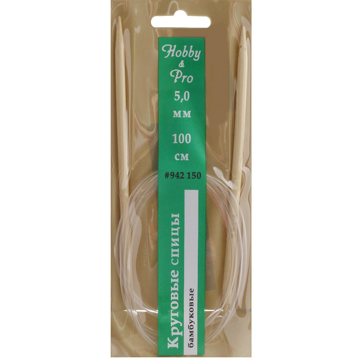 Спицы Hobby & Pro, бамбуковые, круговые, диаметр 5 мм, длина 100 см7700983Спицы для вязания Hobby & Pro изготовлены из натурального бамбука. Кончики спиц закругленные. Спицы скреплены гибким пластиковым шнуром. Круговые спицы наиболее удобны для выполнения деталей и изделий, не имеющих швов. Короткими круговыми спицами вяжут бейки горловины, воротники-гольф, длинными спицами можно вязать по кругу целые модели. Спицы прочные, легкие, гладкие, удобные в использовании. Вы сможете вязать для себя, делать подарки друзьям. Рукоделие всегда считалось изысканным, благородным делом. Работа, сделанная своими руками, долго будет радовать вас и ваших близких.