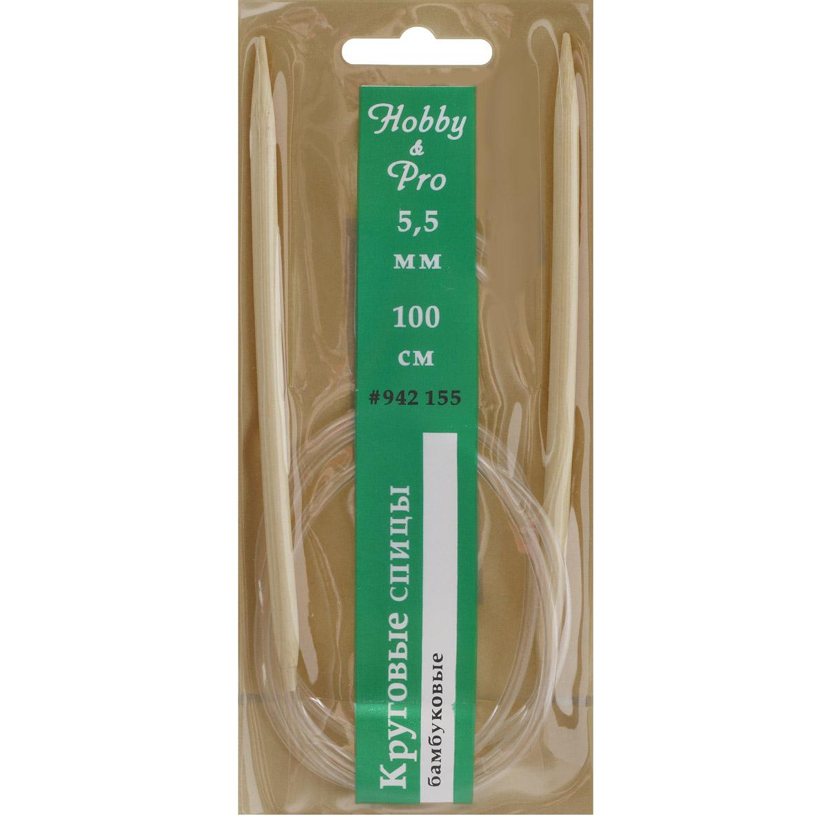 Спицы Hobby & Pro, бамбуковые, круговые, диаметр 5,5 мм, длина 100 см7700984Спицы для вязания Hobby & Pro изготовлены из натурального бамбука. Кончики спиц закругленные. Спицы скреплены гибким пластиковым шнуром. Круговые спицы наиболее удобны для выполнения деталей и изделий, не имеющих швов. Короткими круговыми спицами вяжут бейки горловины, воротники-гольф, длинными спицами можно вязать по кругу целые модели. Спицы прочные, легкие, гладкие, удобные в использовании. Вы сможете вязать для себя, делать подарки друзьям. Рукоделие всегда считалось изысканным, благородным делом. Работа, сделанная своими руками, долго будет радовать вас и ваших близких.
