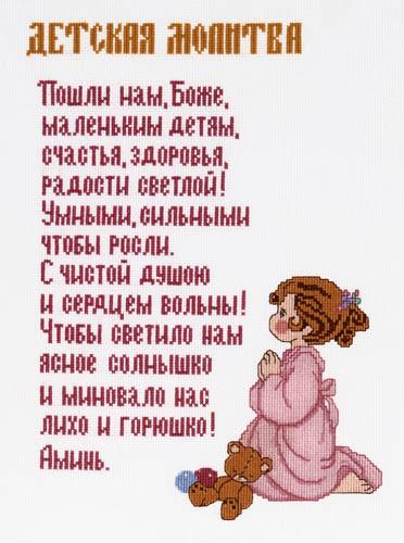 Набор для вышивания крестом Alisena Детская молитва, 28 см х 18 см. Art-1154547179Набор для вышивания крестиком Alisena Детская молитва поможет вам создать свой личный шедевр - красивую картину, вышитую нитками. В набор входит: - канва Aida №16 Zweigart белая (100% хлопок), - мулине Anchor - разработано и закреплено на органайзере, - игла, - символьно-цветная схема, - инструкция на русском языке. Размер готовой работы: 28 см х 18 см (183 х 130 крестиков). Количество цветов: 16. Работа, выполненная своими руками, станет отличным подарком для друзей и близких!