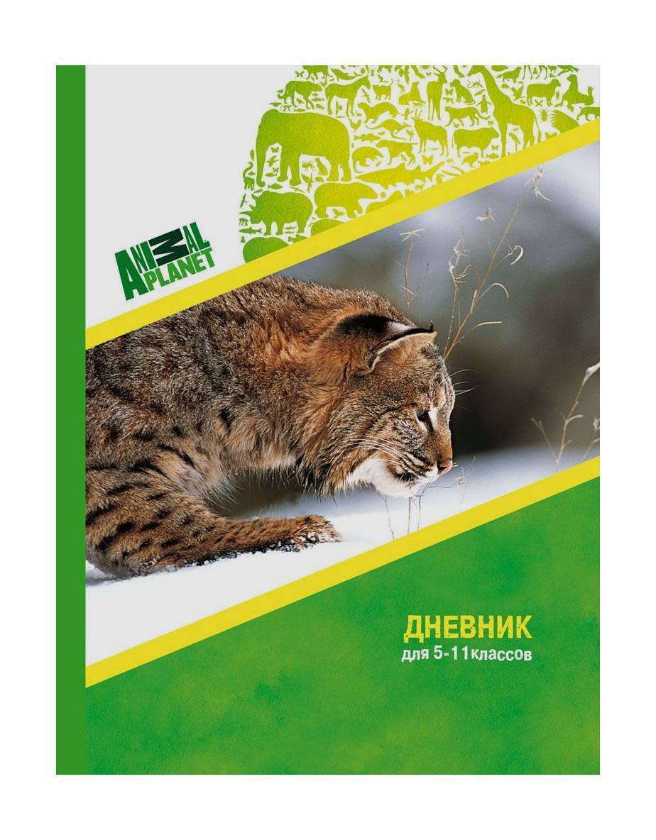 Дневник для старших классов ACTION! ANIMAL PLANET, матовая ламинация, выб.уф-лак, 7БЦ, (ACTION!)
