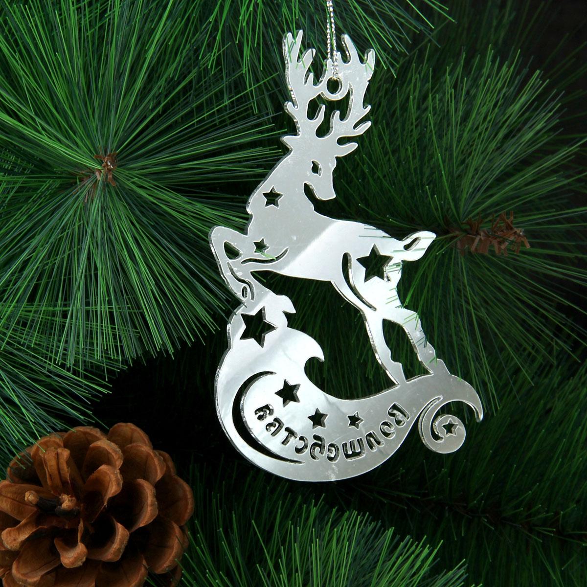 Новогоднее подвесное украшение Sima-land Волшебства, цвет: серебристый185492Новогоднее украшение Sima-land Волшебства отлично подойдет для декорации вашего дома и новогодней ели. Игрушка выполнена из акрила в виде северного оленя, декорированного изображением звезд. Украшение оснащено зеркальной поверхностью и специальной текстильной петелькой для подвешивания. Елочная игрушка - символ Нового года. Она несет в себе волшебство и красоту праздника. Создайте в своем доме атмосферу веселья и радости, украшая всей семьей новогоднюю елку нарядными игрушками, которые будут из года в год накапливать теплоту воспоминаний. Коллекция декоративных украшений из серии Зимнее волшебство принесет в ваш дом ни с чем не сравнимое ощущение праздника! Материал: акрил, текстиль.