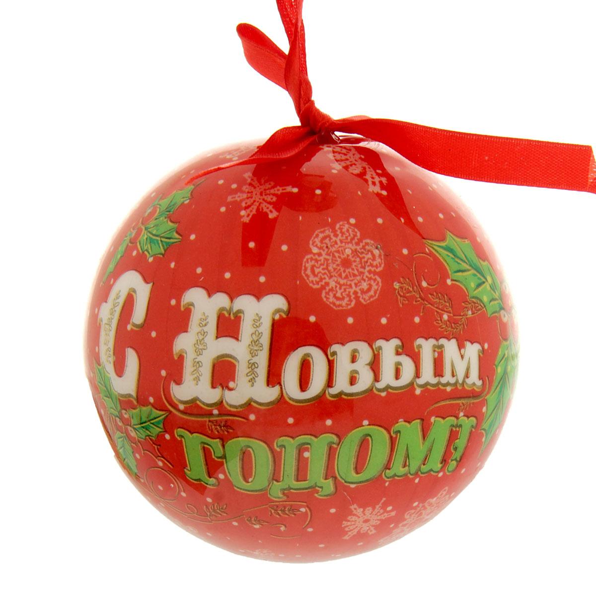 """Новогоднее подвесное украшение Sima-land """"Шар """"С Новым годом!"""", цвет: красный, диаметр 10 см. 279351"""