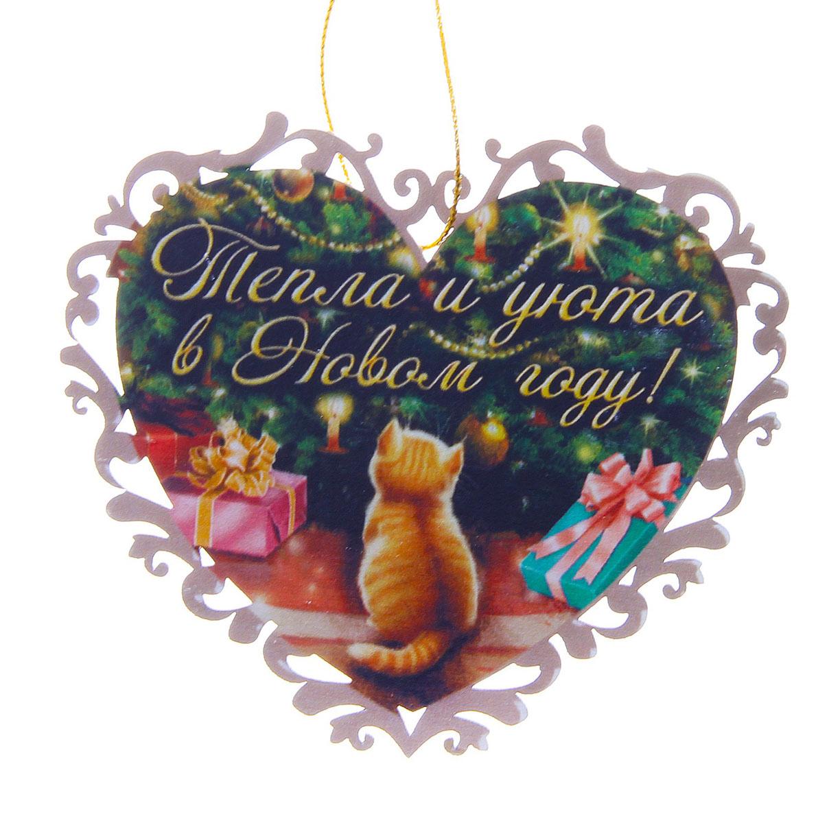 Новогоднее подвесное украшение Sima-land Тепла и уюта в Новом году!, цвет: бежевый696768Новогоднее украшение Sima-land Тепла и уюта в Новом году! отлично подойдет для декорации вашего дома и новогодней ели. Игрушка выполнена из дерева в виде сердца, декорированного изображением котенка у новогодней елки. Украшение оснащено резными узорами и специальной текстильной петелькой для подвешивания. Елочная игрушка - символ Нового года. Она несет в себе волшебство и красоту праздника. Создайте в своем доме атмосферу веселья и радости, украшая всей семьей новогоднюю елку нарядными игрушками, которые будут из года в год накапливать теплоту воспоминаний. Коллекция декоративных украшений из серии Зимнее волшебство принесет в ваш дом ни с чем не сравнимое ощущение праздника! Материал: дерево, текстиль.