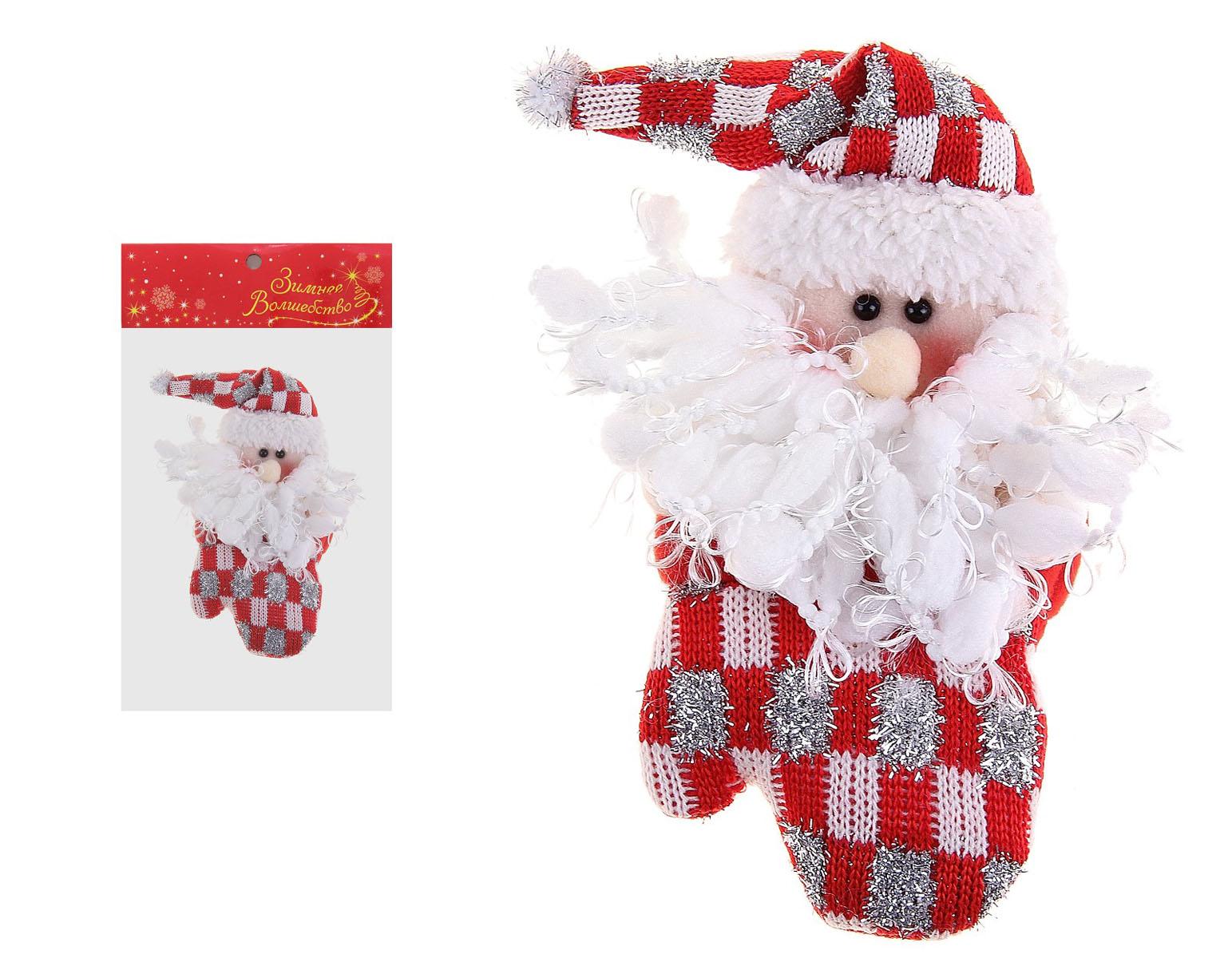 Новогоднее подвесное украшение Sima-land Дед Мороз. 721302721302Новогоднее украшение Sima-land Дед мороз отлично подойдет для декорации вашего дома и новогодней ели. Игрушка выполнена из текстиля в виде забавного Деда Мороза в варежке. Украшение декорировано серебристой нитью и оснащено специальной текстильной петелькой для подвешивания. Елочная игрушка - символ Нового года. Она несет в себе волшебство и красоту праздника. Создайте в своем доме атмосферу веселья и радости, украшая всей семьей новогоднюю елку нарядными игрушками, которые будут из года в год накапливать теплоту воспоминаний. Коллекция декоративных украшений из серии Зимнее волшебство принесет в ваш дом ни с чем не сравнимое ощущение праздника!
