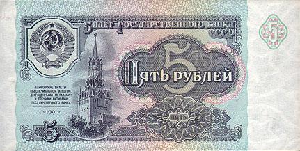 Банкнота номиналом 5 рублей. СССР, 1991 год40746Размер 5,7 х 11,3 см.