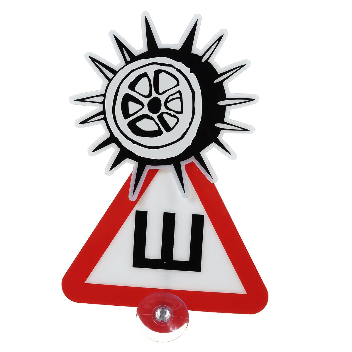 Табличка с подвижным элементом Phantom Шипованная резинаPH6034Табличка на присоске Phantom Шипованная резина предназначена для привлечения внимания к предупреждающему знаку. Движущийся элемент на табличке раскачивается во время движения, привлекая к себе внимание. Табличку можно располагать как на заднем, так и на боковых стеклах автомобиля. Легко переустанавливается, присоски не оставляют следов клея на стекле.