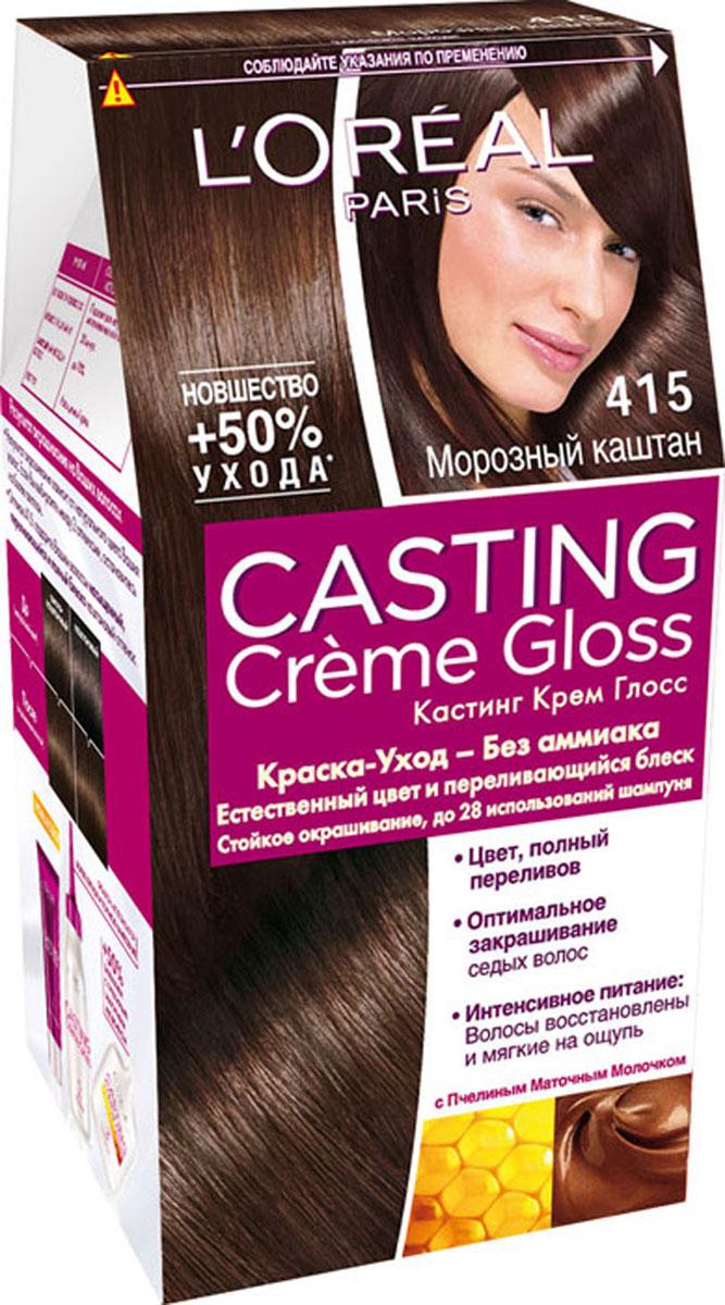 LOreal Paris Краска для волос Casting Creme Gloss без аммиака, оттенок 415, Морозный каштан, 254 млA5774327Краска-уход Casting Creme Gloss подарит естественный цвет и переливающийся блеск волос. Стойкий результат в течение 28 использований шампуня. Оптимальное закрашивание седых волос. Формула крем-краски не содержит аммиака и ухаживает за волосами. Бальзам с Пчелиным Маточным молочком питает волосы и дарит им сияющий блеск до следующего окрашивания.
