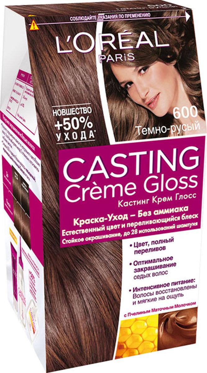 LOreal Paris Краска для волос Casting Creme Gloss, оттенок 600, Темно-русый, 254 млA5774827Краска-уход Casting Creme Gloss подарит естественный цвет и переливающийся блеск волос. Стойкий результат в течение 28 использований шампуня. Оптимальное закрашивание седых волос. Формула крем-краски не содержит аммиака и ухаживает за волосами. Бальзам с Пчелиным Маточным молочком питает волосы и дарит им сияющий блеск до следующего окрашивания.