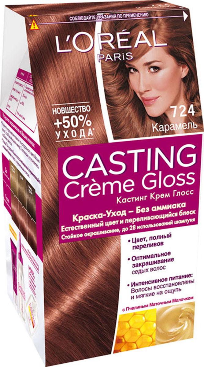 LOreal Paris Краска для волос Casting Creme Gloss без аммиака, оттенок 724, Карамель, 254 млA5775327Краска-уход Casting Creme Gloss подарит естественный цвет и переливающийся блеск волос. Стойкий результат в течение 28 использований шампуня. Оптимальное закрашивание седых волос. Формула крем-краски не содержит аммиака и ухаживает за волосами. Бальзам с Пчелиным Маточным молочком питает волосы и дарит им сияющий блеск до следующего окрашивания.