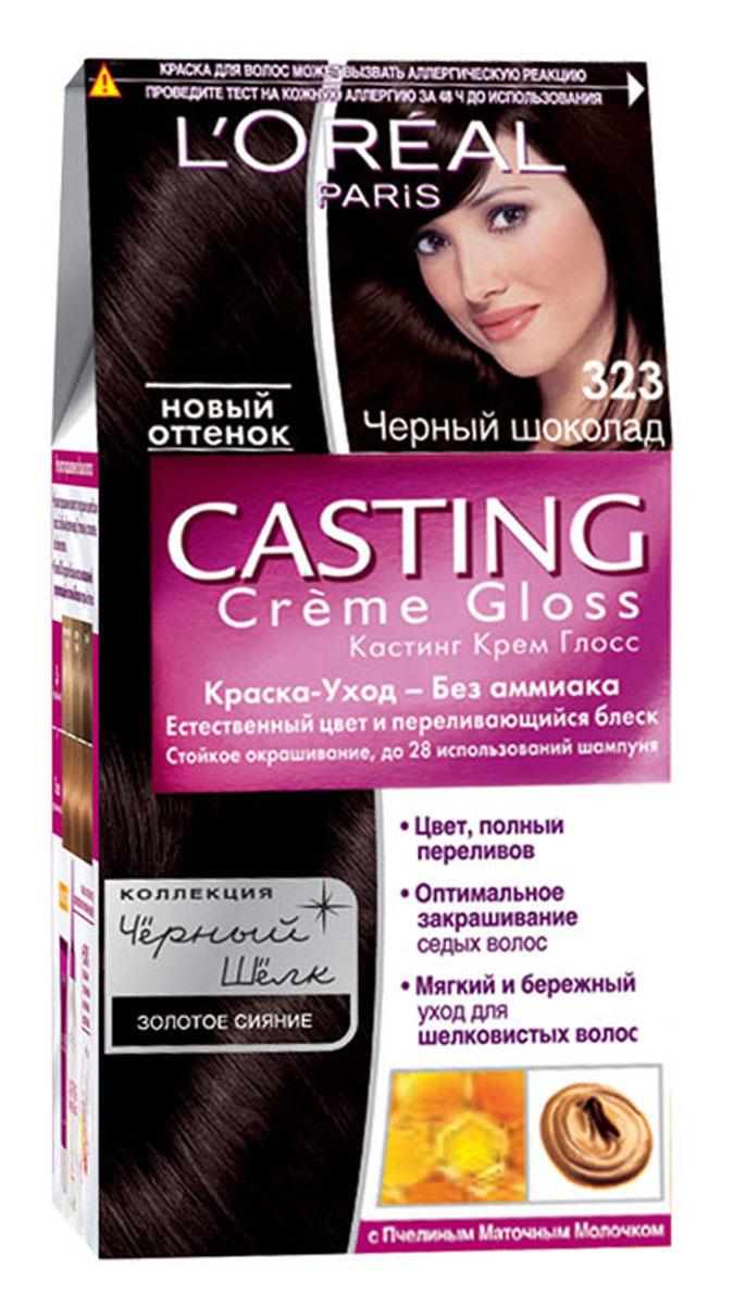 LOreal Paris Краска для волос Casting Creme Gloss без аммиака, оттенок 323, Черный шоколад, 254 млA5776327Краска-уход Casting Creme Gloss подарит естественный цвет и переливающийся блеск волос. Стойкий результат в течение 28 использований шампуня. Оптимальное закрашивание седых волос. Формула крем-краски не содержит аммиака и ухаживает за волосами. Бальзам с Пчелиным Маточным молочком питает волосы и дарит им сияющий блеск до следующего окрашивания.