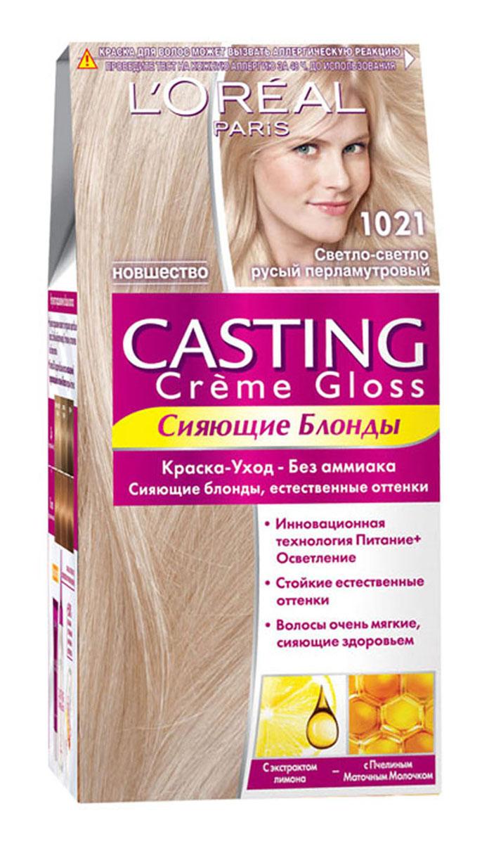 LOreal Paris Краска для волос Casting Creme Gloss, оттенок 1021, Светло-светло-русый перламутровый, 254 млA5776928Краска-уход Casting Creme Gloss подарит естественный цвет и переливающийся блеск волос. Стойкий результат в течение 28 использований шампуня. Оптимальное закрашивание седых волос. Формула крем-краски не содержит аммиака и ухаживает за волосами. Бальзам с Пчелиным Маточным молочком питает волосы и дарит им сияющий блеск до следующего окрашивания.