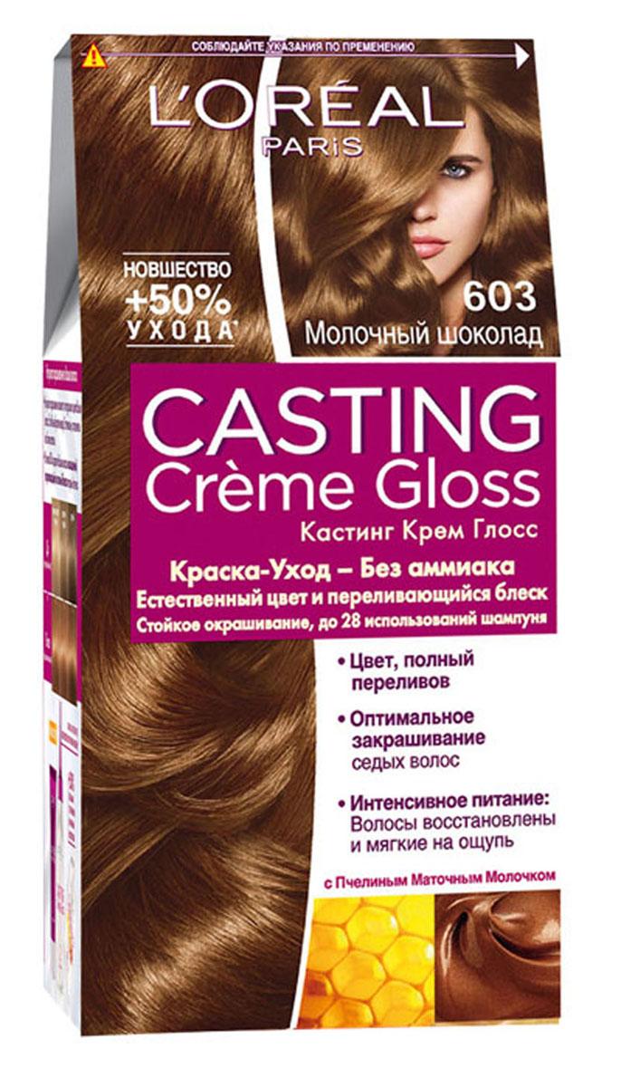 LOreal Paris Краска для волос Casting Creme Gloss, оттенок 603, Молочный шоколад, 254 млA7269927Краска-уход Casting Creme Gloss подарит естественный цвет и переливающийся блеск волос. Стойкий результат в течение 28 использований шампуня. Оптимальное закрашивание седых волос. Формула крем-краски не содержит аммиака и ухаживает за волосами. Бальзам с Пчелиным Маточным молочком питает волосы и дарит им сияющий блеск до следующего окрашивания.