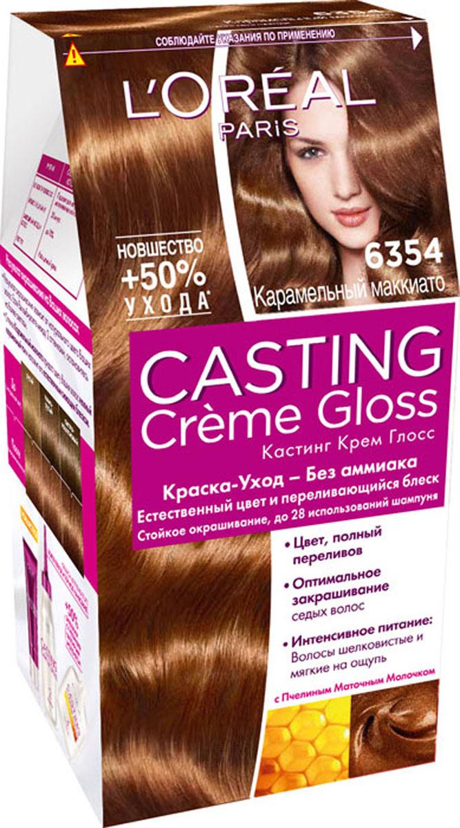 LOreal Paris Краска для волос Casting Creme Gloss без аммиака, оттенок 6354, Карамельный маккиато, 254 млA8005327Уникальная бережная формула краски-ухода воссоздает все богатство естественных светлых отенков, создавая соблазнительный сияющий блонд. В результате окрашивания поверхность волоса разглаживается, благодаря чему появялется восхитительное сияние и суперблеск. После окрашивания Новый Бальзам Максимум Блеска, обогащенный пчелинным маточным молочком, питает и разглаживает волосы, придавая им в 4 раза больше блеска неделю за неделей. В состав упаковки входит: красящий крем без аммиака (48 мл), тюбик с проявляющим молочком (72 мл), флакон с бальзамом для волос «Максимум Блеска» (60 мл), пара перчаток, инструкция по применению.