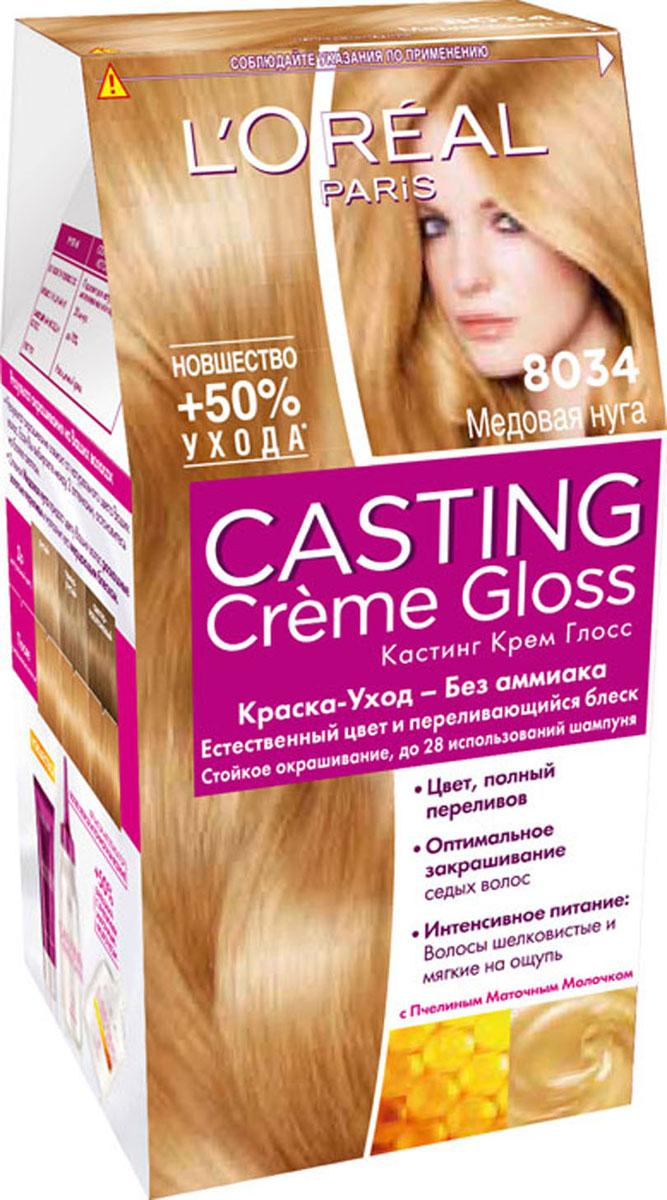 LOreal Paris Краска для волос Casting Creme Gloss без аммиака, оттенок 8034, Медовая нуга, 254 млA8005027Краска-уход Casting Creme Gloss подарит естественный цвет и переливающийся блеск волос. Стойкий результат в течение 28 использований шампуня. Оптимальное закрашивание седых волос. Формула крем-краски не содержит аммиака и ухаживает за волосами. Бальзам с Пчелиным Маточным молочком питает волосы и дарит им сияющий блеск до следующего окрашивания.
