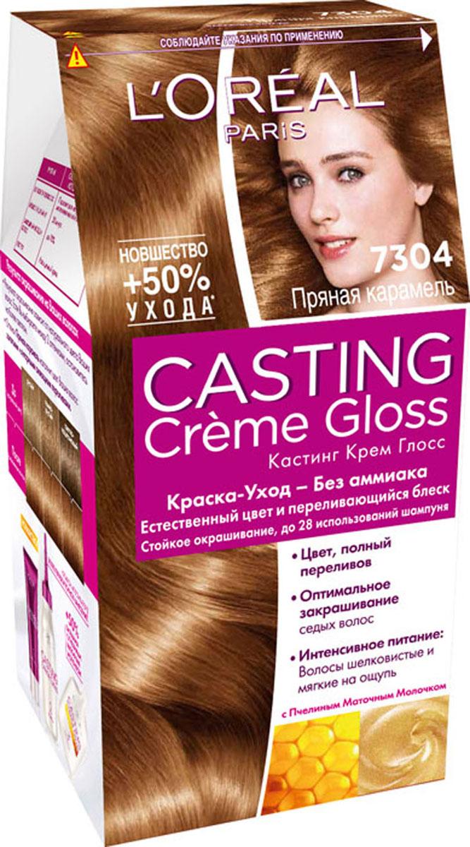 LOreal Paris Краска для волос Casting Creme Gloss без аммиака, оттенок 7304, Пряная карамель, 254 млA8005227Краска-уход Casting Creme Gloss подарит естественный цвет и переливающийся блеск волос. Стойкий результат в течение 28 использований шампуня. Оптимальное закрашивание седых волос. Формула крем-краски не содержит аммиака и ухаживает за волосами. Бальзам с Пчелиным Маточным молочком питает волосы и дарит им сияющий блеск до следующего окрашивания.