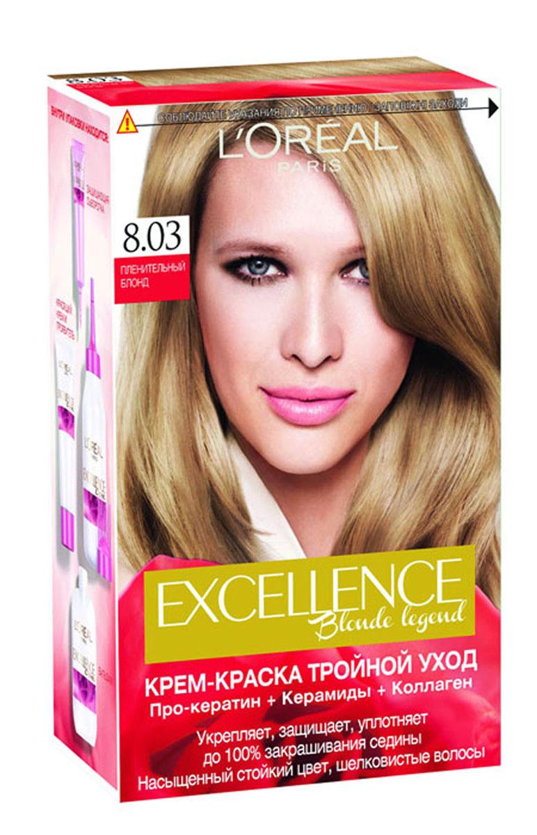 LOreal Paris Краска для волос Excellence, оттенок 8.03, Пленительный блонд, 270 млA7808825