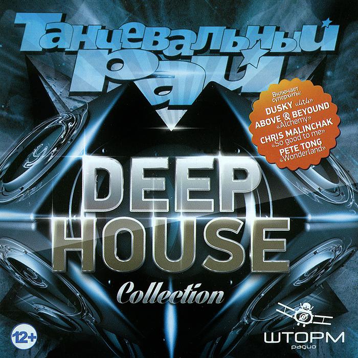 Танцевальный Рай. Deep House (mp3) 2014 MP3 CD