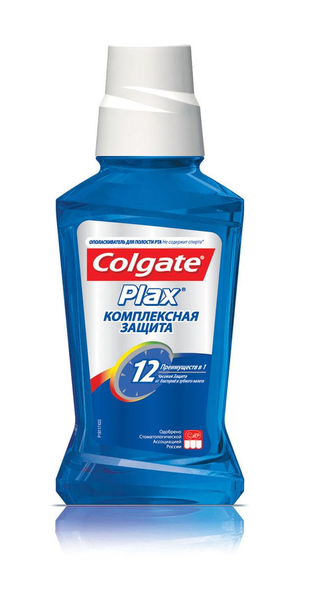 Ополаскиватель для полости рта Colgate Plax, комплексная защита, 250 млFTH25407Ополаскиватель Colgate Plax помогает: Обеспечить защиту в течение 12 часов. Укрепить эмаль зубов. Предотвратить кариес. Очищать труднодоступные участки полости рта. Освежать дыхание. Защищать от бактерий и зубного налета.