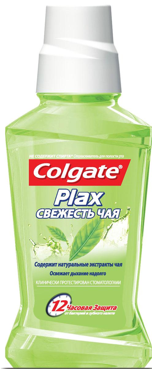 Colgate Ополаскиватель для полости рта Plax свежесть чая 250 млFTH25441Ополаскиватель для полости рта комплексного действия. Содержит натуральные экстракты чая. Не содержит спирта. Не вызывает ощущения жжения в полости рта. Защищает от вредных бактерий на 12 часов. Помогает предотвратить кариес. Уменьшает зубной налет. Освежает дыхание надолго. Товар сертифицирован.