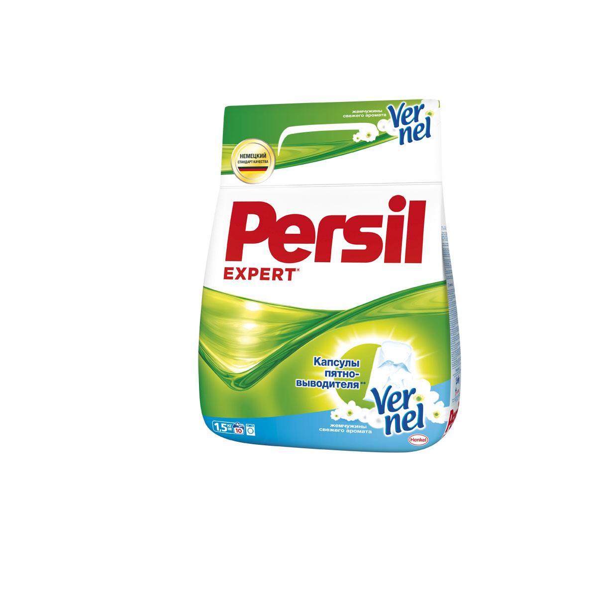 Стиральный порошок Persil Expert Жемчужины свежего аромата, 1,5 кг904675
