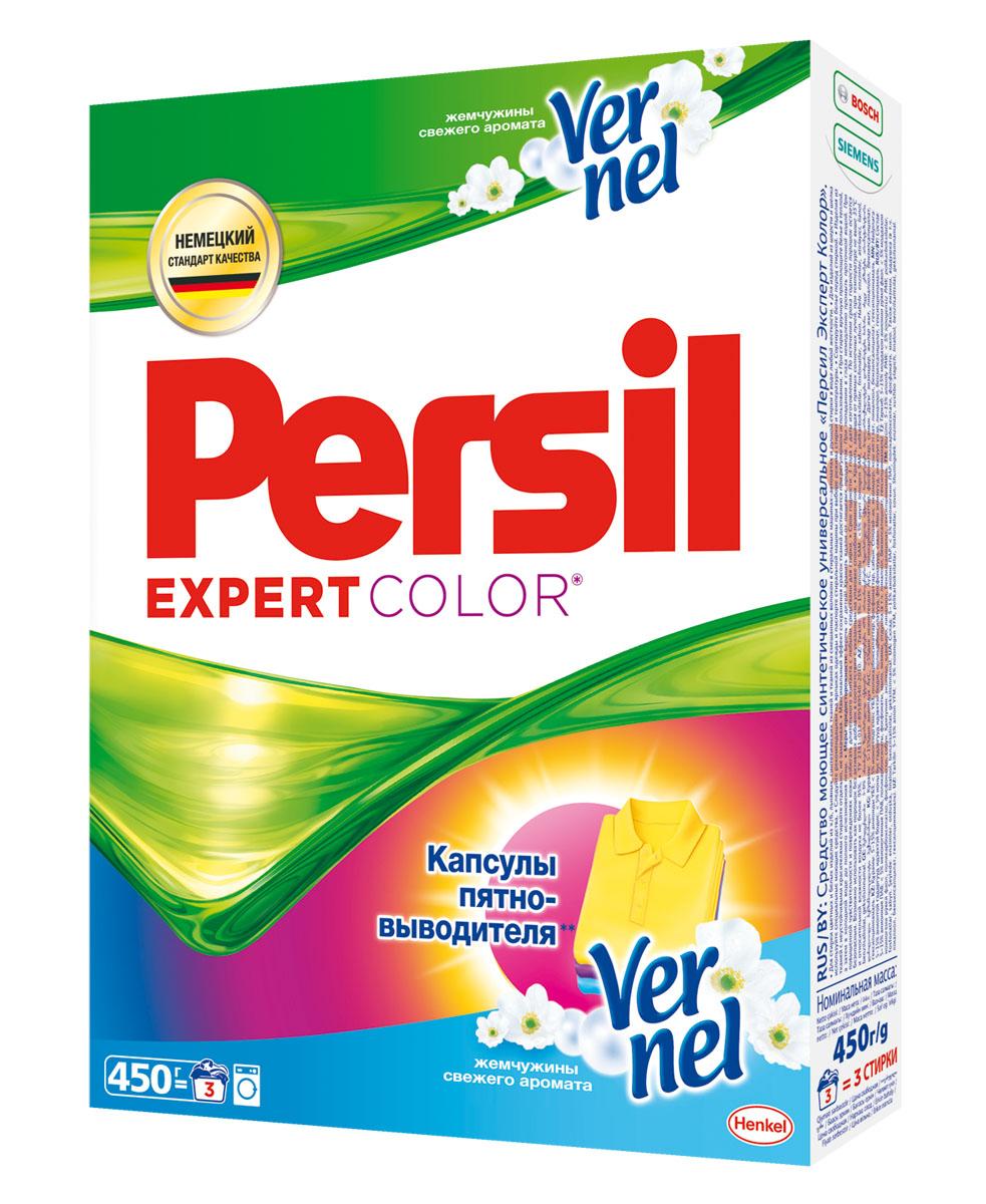 Стиральный порошок Persil Expert Color, свежесть от Vernel, 450 г904685
