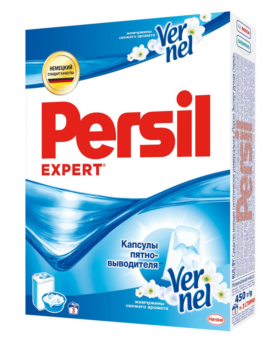 Стиральный порошок Persil Expert, свежесть от Vernel, ручная стирка, 450 г904690
