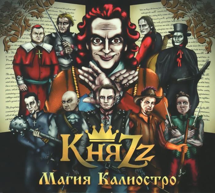 Издание содержит 22-страничный буклет с иллюстрациями и текстами песен на русском языке.