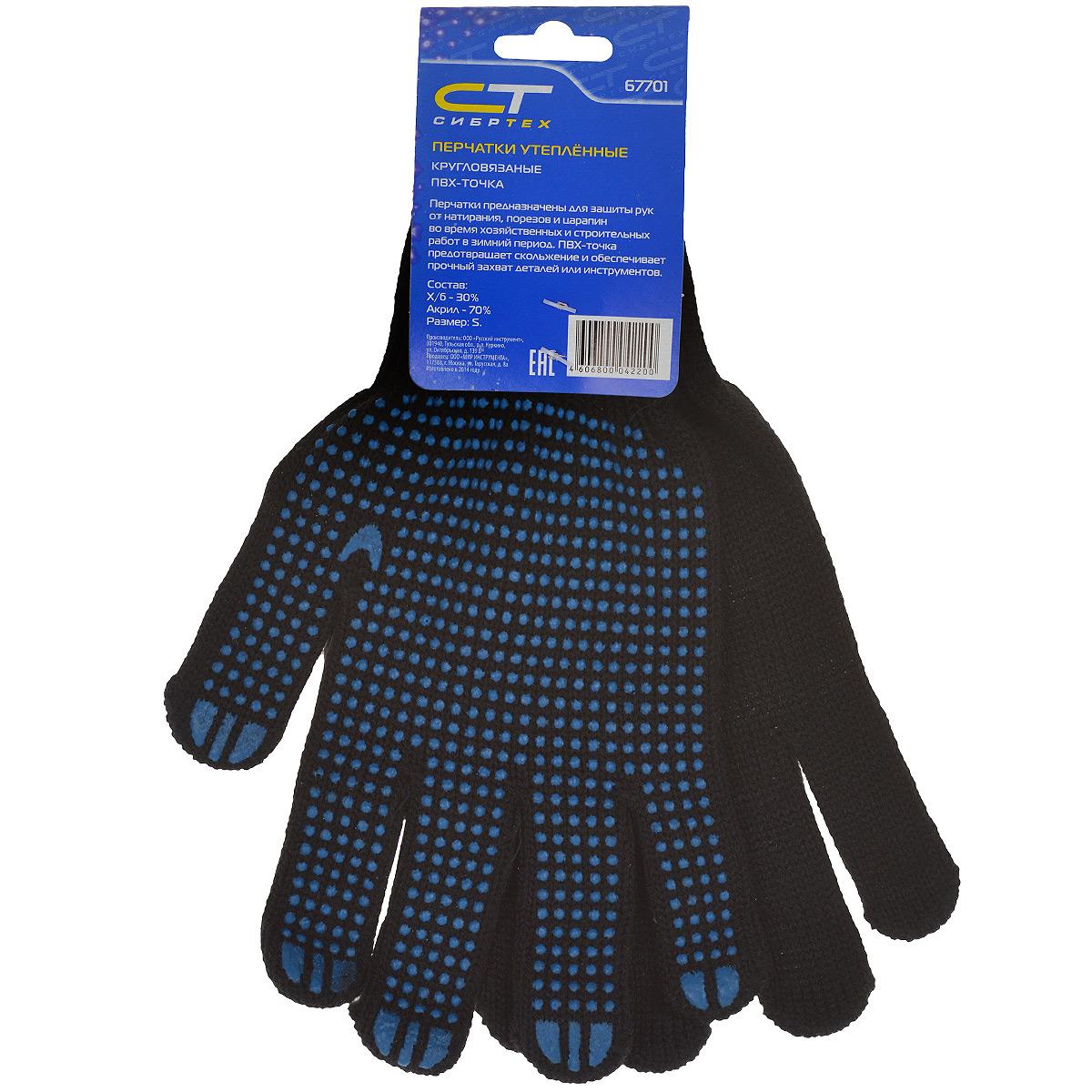 Перчатки утепленные Сибртех. Размер S ( 67701 )
