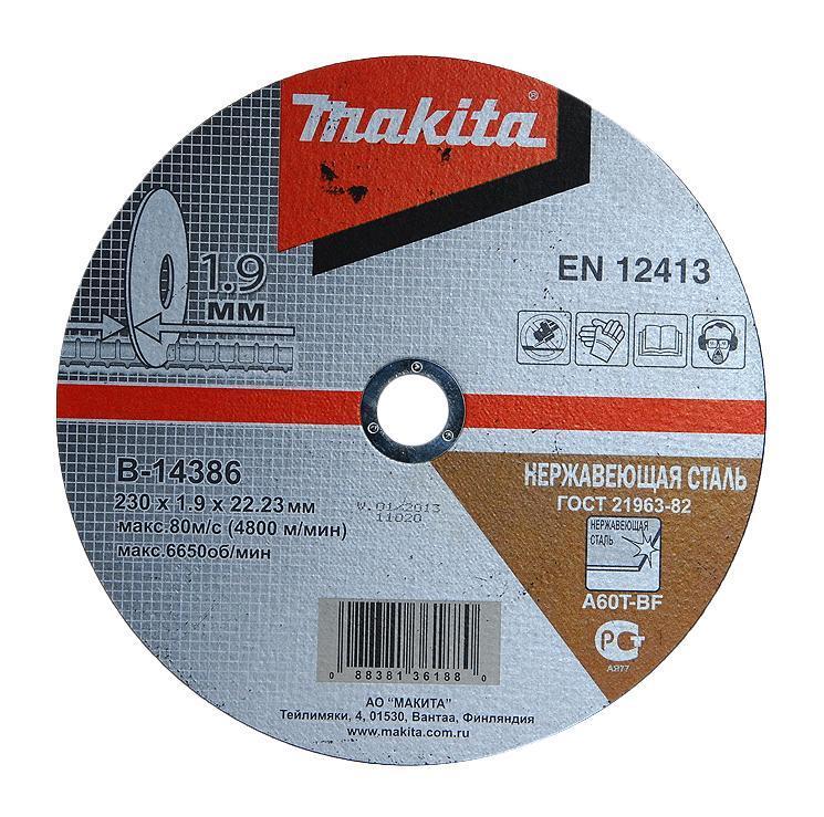 Makita B-14386 диск отрезной (230x1,9x22.23mm)B-14386