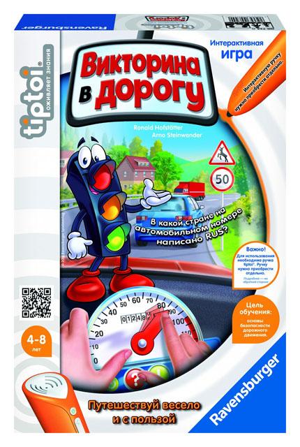 tiptoi Интерактивная игра Викторина в дорогу7240Увлекательная интерактивная игра Викторина в дорогу идеально подойдет для юных путешественников. Она сделает долгую и утомительную поездку веселой и разнообразной. Игра Викторина в дорогу от немецкой компании Ravensburger специально создавалось для развлечения детей во время поездки в автомобиле. Она не только займет детей, но и подарит им знания о дорожном движении. Ручка Tip Toi станет ведущим в игре. Увлекательные вопросы викторины, а также задания на смекалку и воображение не дадут малышу скучать. Даже местность за окном задействована в игре - например, задание Кто первый увидит дорожный знак с ограничением скорости. Три игровые панели в виде спидометра из плотного картона позволяет играть в компании и соревноваться в знаниях. Игра увлечет малыша и его друзей, и позволит им весело и с пользой провести время. Средняя продолжительность одной игры - 15-30 минут. Для удобства хранения в комплект входит мешочек. затягивающийся на шнурок-кулиску. ...