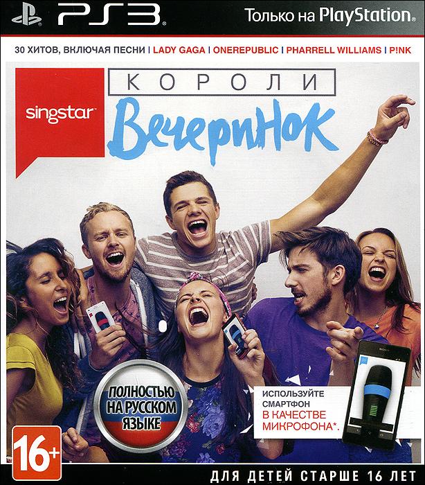 SingStar: Короли вечеринок