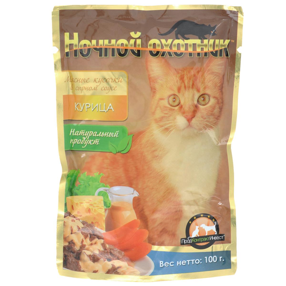 Консервы для взрослых кошек Ночной охотник, с курицей в сырном соусе, 100 г53037Консервы Ночной охотник с курицей в сырном соусе - полноценное сбалансированное питание для взрослых кошек. Изготовлены из натурального мяса, без содержания сои, консервантов и ГМО продуктов. В состав корма входят питательные вещества, белки, минеральные вещества, витамины, таурин и другие компоненты, необходимые кошке для ежедневного питания. Состав: мясо и субпродукты животного происхождения (в т.ч. мясо курицы не менее 30%), злаки, растительное масло, йогурт сухой, сырный порошок, минеральные вещества, таурин, витамины А, D3, E. Пищевая ценность в 100 г: сырой белок - 8%, сырой жир - 4,5%, сырая клетчатка - 0,5%, кальций - 0,5%, фосфор - 0,4%, сырая зола - 2%, влажность 82%. Вес: 100 г . Энергетическая ценность: 75 ккал/100г. Товар сертифицирован.