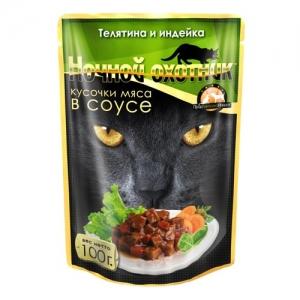 Консервы для взрослых кошек Ночной охотник, с телятиной и индейкой в соусе, 100 г43547Консервы для взрослых кошек Ночной охотник с телятиной и индейкой - полноценное сбалансированное питание для взрослых кошек. Корм изготовлен из натурального мяса, без содержания сои, консервантов и ГМО продуктов. В его состав входят питательные вещества, белки, минеральные вещества, витамины, таурин и другие компоненты, необходимые кошке для ежедневного питания. Состав: мясо и субпродукты животного происхождения (телятина не менее 10%, индейка не менее 10%), растительное масло, злаки, минеральные вещества, витамины А, D3, Е (tocopherol), таурин. Вес: 100 г. Энергетическая ценность: 80 ккал/100г. Товар сертифицирован.