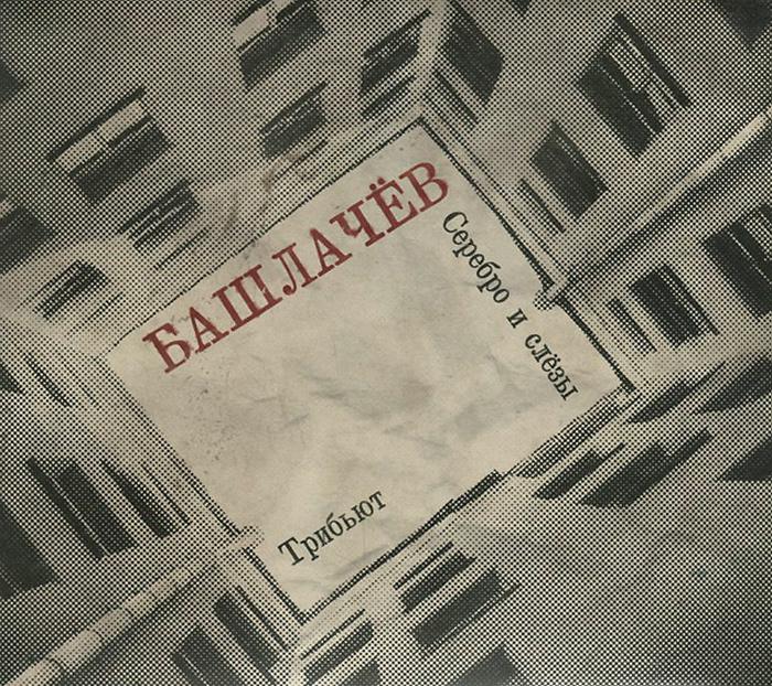 Издание содержит 24 -страничный буклет с текстами песен на русском языке.